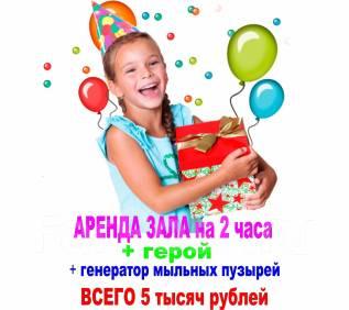 Аренда зала на день рождения Спеццена