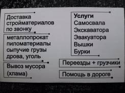 Грузоперевозки от 500р.