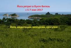 Йога, медитации, экскурсии в бухте Витязь. 5-7 мая 2017. Отдых у моря!