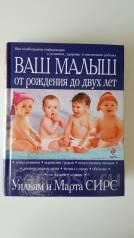 """Книга, учебное пособие """"Ваш малыш"""""""