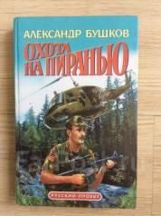 """Продам книгу: А. Бушков """"Охота на пиранью"""". Роман"""