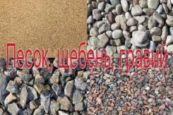 Щебень, Песок, Сыпучие материалы