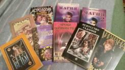 Магия, астрология, гадания - 9 книг