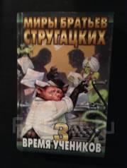 Миры братьев Стругацких Время учеников - 3