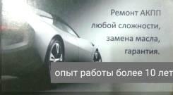 АКПП.
