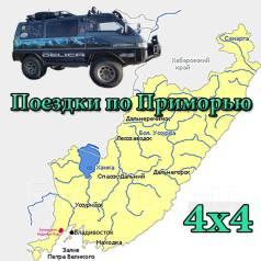 Джип-туры, путешествия по Приморью!
