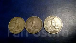 50 копеек 1924 год ТР + ПЛ и 50 копеек 1925 год