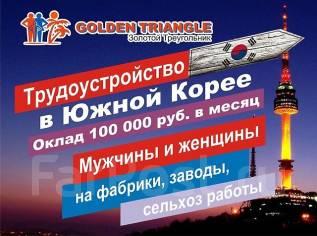 Работа НА Заводах в Ю-Корее! 4.10 и 11.10 Паром!