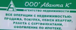 Отзывы об агенствах недвижимости владивосток