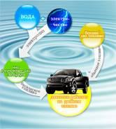 Водород на авто это-экономия топлива до 40%-дизель, бензин, газ. ГАЗ ГАЗель NEXT, 40