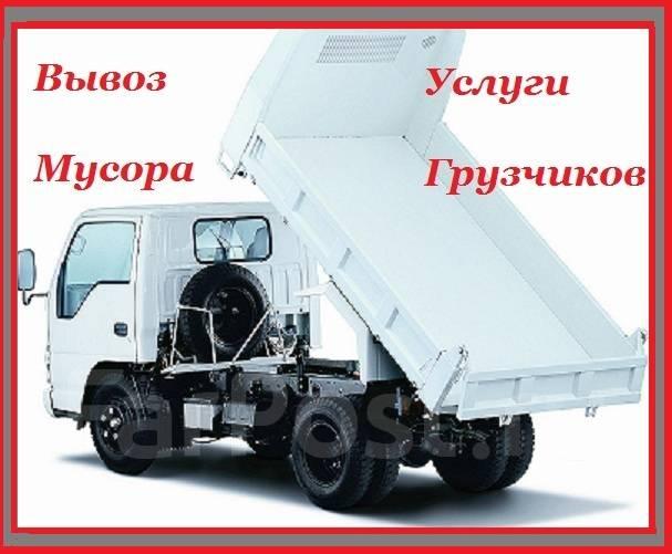 Вывоз строительного мусора. Содействуем в погрузке. Прайс внутри