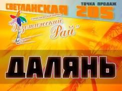 Далянь. Экскурсионный тур. Далянь. 15000 руб - 6 дней через Суйфэньхэ. есть 8-10 дней !