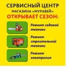 Сервисное обслуживание и ремонт садовой техники