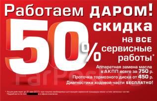 Работаем Даром! Скидка на ВСЕ сервисные работы 50%. Акция длится до 31 мая