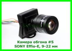 Камера обгона #5: Sony Effio-E 700TVL OSD D-WDR, объектив 9-22 мм. Под заказ