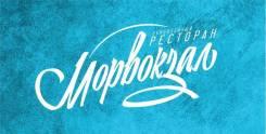 "Повар горячего цеха. ООО ""Бастион Лайн"". Улица Портовая 64 (Морвокзал)"