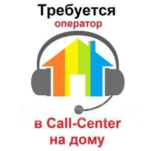Менеджер на телефон (Оператор Колл центра на дому) (подработка)
