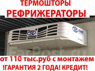 Ремонт, продажа систем кондиционирования Рефрижераторов (есть Кредит)