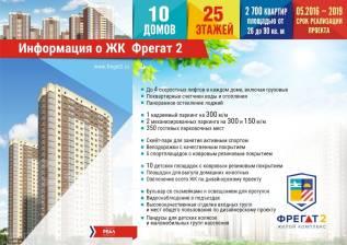 """Новый Жилой комплекс """"Фрегат-2"""""""