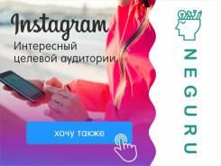 Аккаунты в Instagram, Fb, VK, из которых не захочется выходить!
