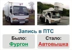 Изменение в ПТС инфо о переоборудовании грузовиков