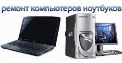 Ремонт компьютеров и ноутбуков. Акция длится до, 1 декабря
