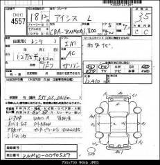 Перевод аукционного листа, проверка на подлинность