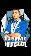 Ведущий и DJ Вячеслав Хомяков на любой праздник!