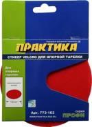 Стикер VELCRO сменный для тарелки 125 мм, Практика. 773-163