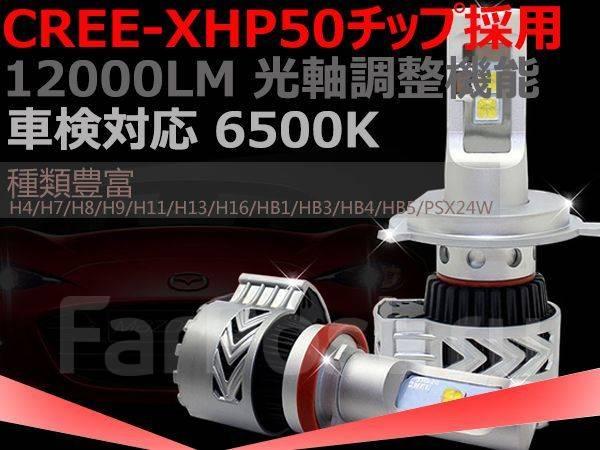 Лампа светодиодная. Nissan: Juke, Note, Serena, Tiida, NV200, Lafesta, Moco, X-Trail, Cube, Murano Lexus: RX450h, IS F, CT200h, RX350, RX270, LX570 To...