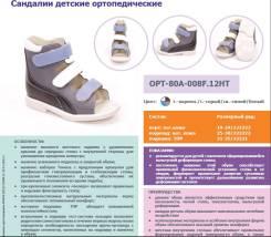 Ортопедическая обувь. 19, 20, 21, 22, 23, 24, 25, 26, 27, 28, 29, 30