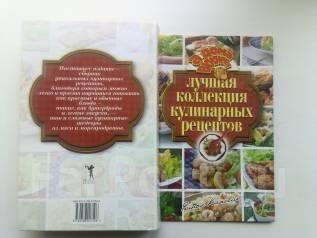 Книга: Степкина Лучшая коллекция кулинарных рецептов