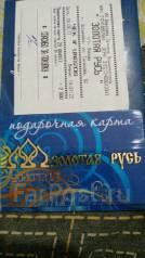Продам подарочный сертификат в ювелирный магазин