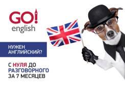 Английский за 2 тысячи в месяц