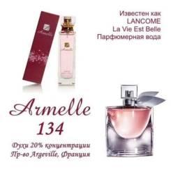 Armelle № 134 — Эквивалент La Vie Est Belle Lancome, 50 мл. Под заказ
