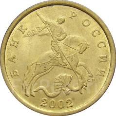 50 копеек 2002 г. СП
