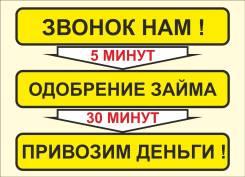 Срочные займы во Владивостоке