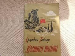 Аркадий Гайдар. Военная тайна. Изд.1977.