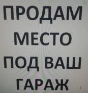 Продам место под гараж. улица Дзержинского 40/2, р-н 66 квартал, электричество