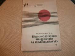 Н. Калитин. Искусство видеть и слышать. Изд. 1965
