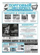 Эффективная рекламма в газете Партизанского района и Партизанска.