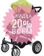 Распродажа детских колясок -20%. Акция длится до 31 мая