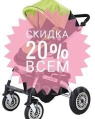 Распродажа детских колясок. Акция длится до 31 июля