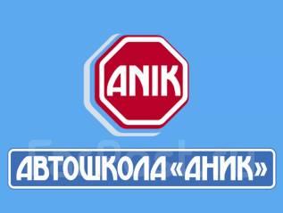 Атошкола «Аник». Обучение теории управления автомобилем с 14 лет