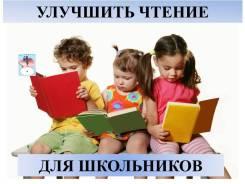 Коррекция чтения.
