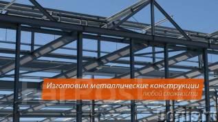 Изготовление и монтаж металлоконструкций.