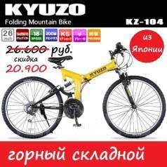Японские велосипеды горные, складные. Скидки!