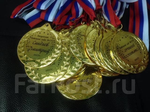 Медали , Кубки и Ленты выпускника 2019 для детского сада и школы