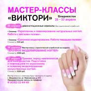 Московский тренер, арочное моделирование ногтей, 3000 рубей