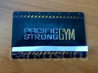 Продам безлимитный абонемент в Пасифик Стронг ( Pacific Strong )